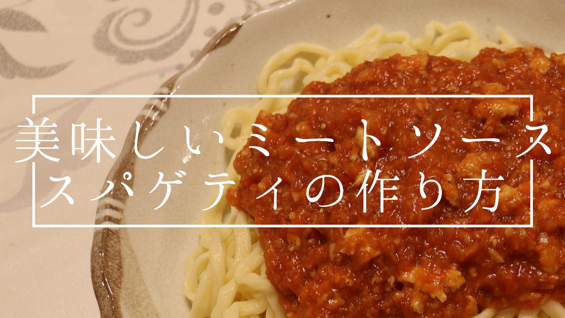 美味しいミートソーススパゲティの作り方